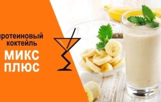 Рецепт приготовления протеинового коктейляМикс Плюс
