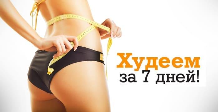 Эффективная диета расчитанная на 7 дней