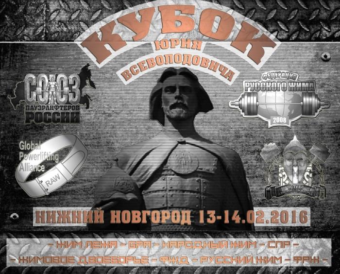 Кубок Юрия Всеволодовича