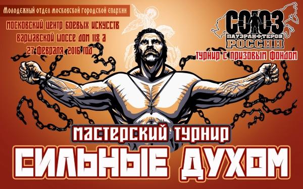 """Мастерский турнир """"Сильные духом"""""""