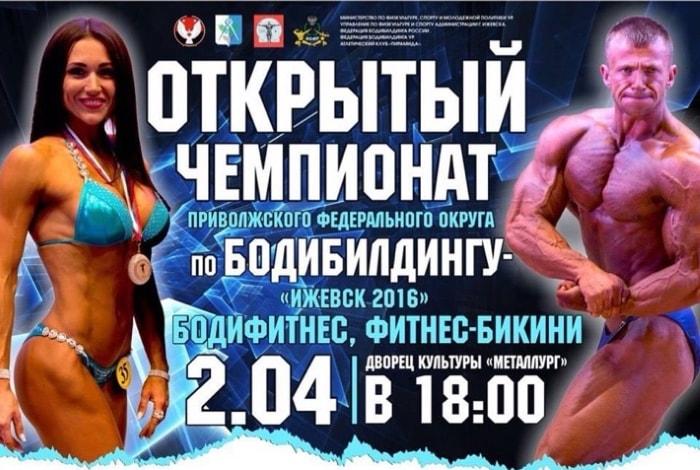 Открытый Чемпионат по бодибилдингу «Ижевск 2016»