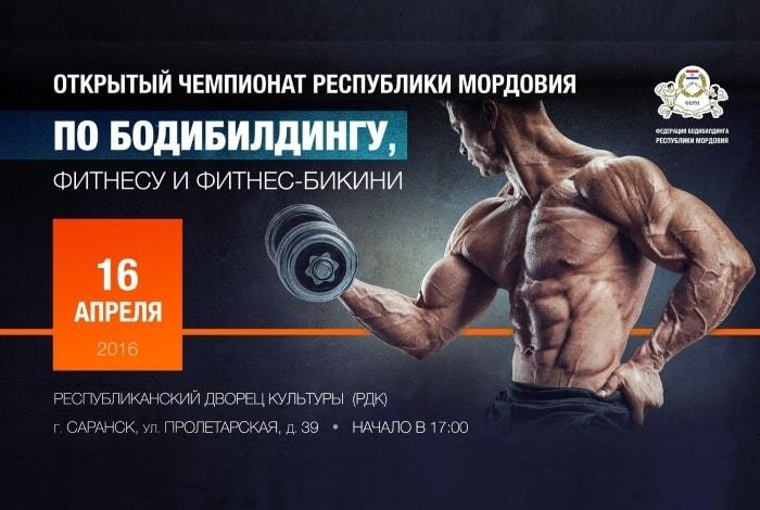 Чемпионат республики Мордовия по бодибилдингу 2016