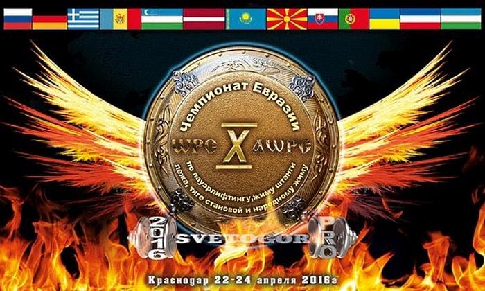 Чемпионат Евразии по пауэрлифтингу 2016 Краснодар