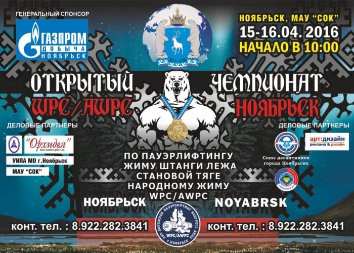 Чемпионат ЯНАО по пауэрлифтингу WPC/AWPC-2016 Ноябрьск