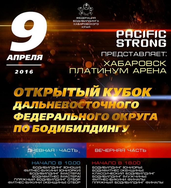 Открытый кубок ДВФО по бодибилдингу 2016 Хабаровск