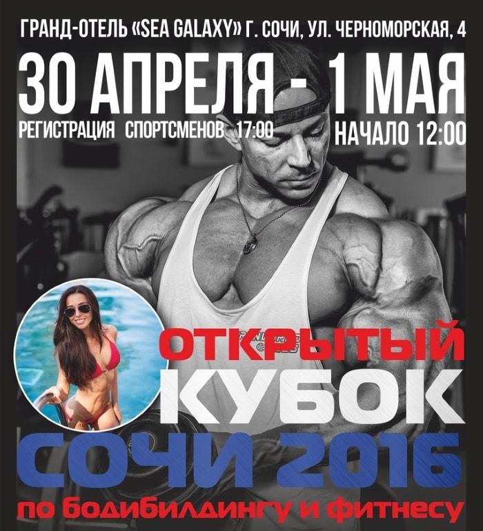 Кубок Сочи по бодибилдингу и фитнесу 2016