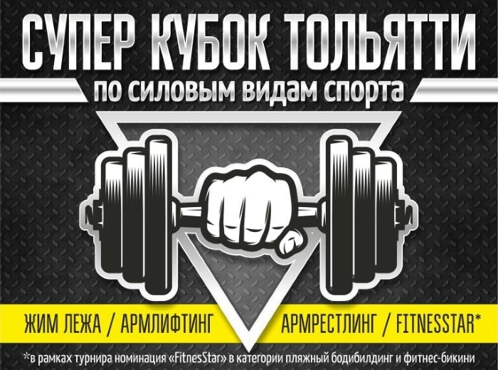 Суперкубок Тольятти по силовым видам спорта 2016