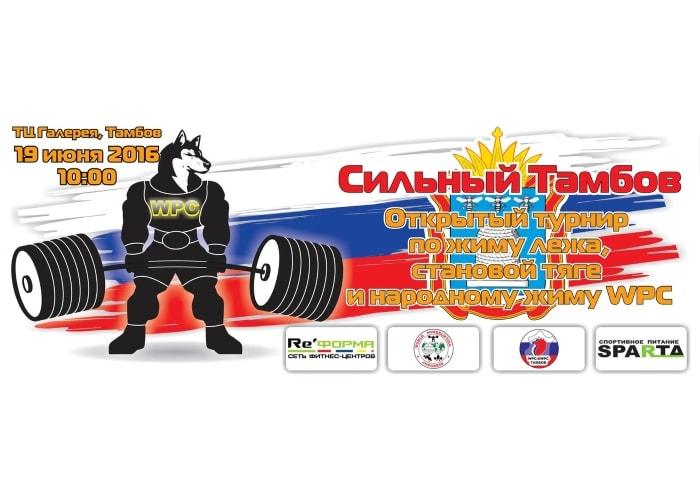 Открытый турнир Сильный Тамбов