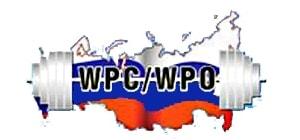 Разрядные нормативы Федерации пауэрлифтинга WPC-WPO