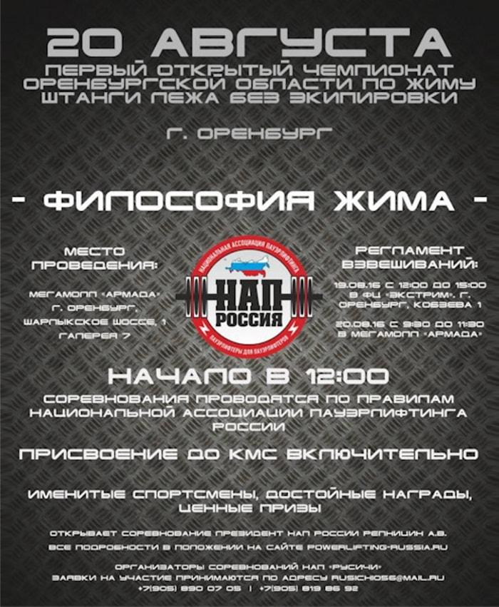 Первый открытый чемпионат оренбургской области по жиму штанги лежа без экипировки