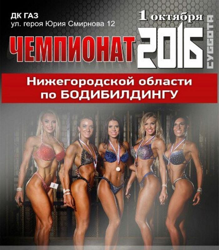 Чемпионат Нижегородской области по бодибилдингу 2016