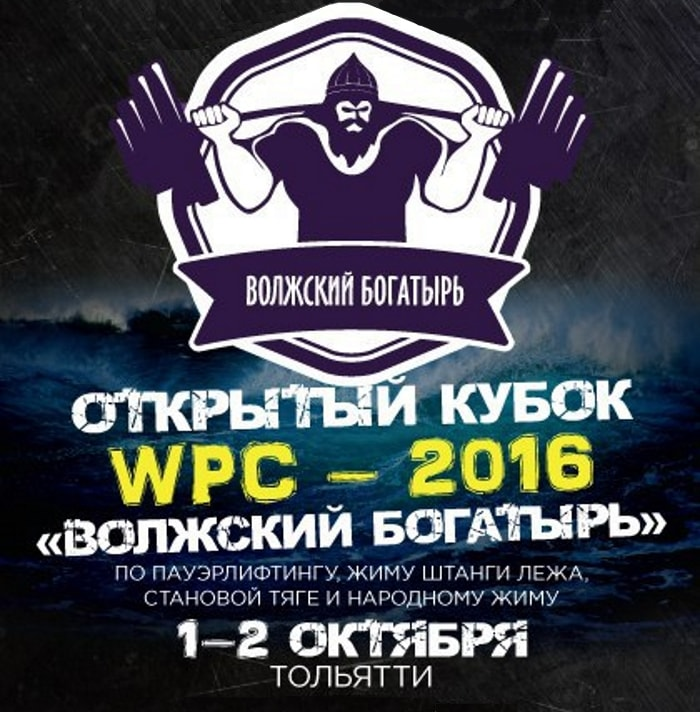 Открытый Кубок WPC 2016 Волжский богатырь г. Тольятти
