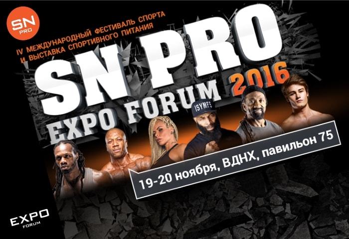 IV Международная Выставка и Фестиваль Спорта «SN PRO EXPO FORUM-2016»