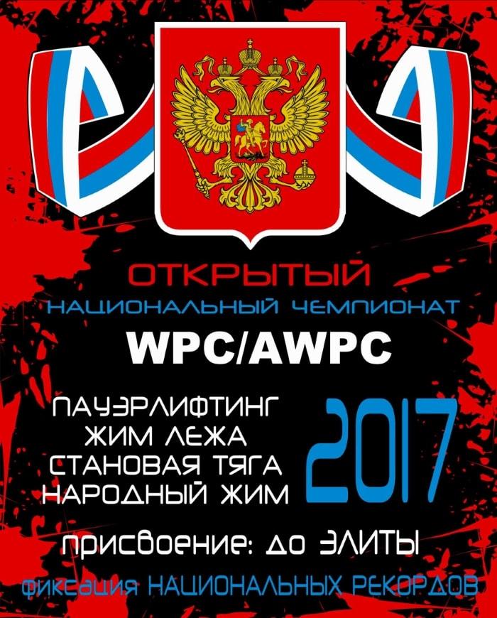 Открытый Национальный Чемпионат по пауэрлифтингу WPC/AWPC Омск 2017